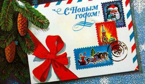 Обряд с открыткой в новогоднюю ночь