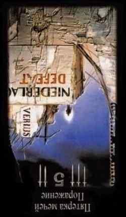 Пятерка мечей Таро - значение карты