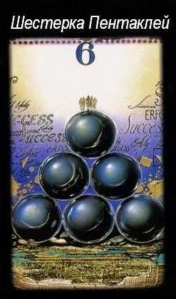 Six of the Pentacles Tarot - the value of the card