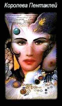Королева Пентаклей Таро - значение карты