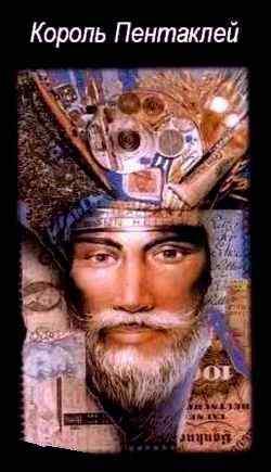 Король Пентаклей Таро - значение карты