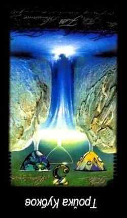 Tarot Cup Troika - the value of the card