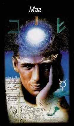 Tarot Magus - Card Value