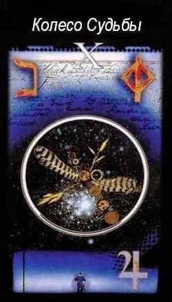 Tarot's Wheel of Destiny - value cards