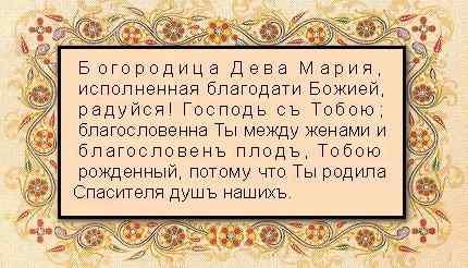 Молитвы Пресвятой Богородице: о помощи, о детях, о здравии, на сон, текст молитвы на русском, слушать молитву «Богородице Дево, радуйся»