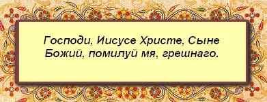 Иисусова молитва: текст на русском, на церковнославянском, для мирян, читать по четкам, слушать православную молитву