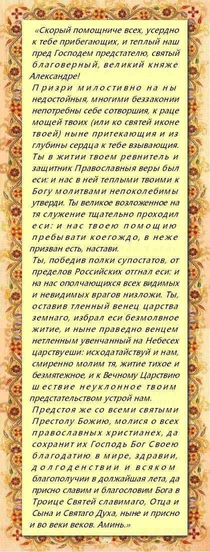 Молитва Александру Невскому: текст молитвы, о чем просят святого, видео