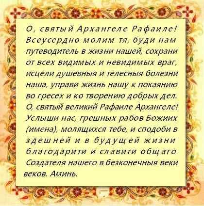 Молитва Архангелу Рафаилу: об исцелении и здоровье, о женитьбе, очень сильная защита