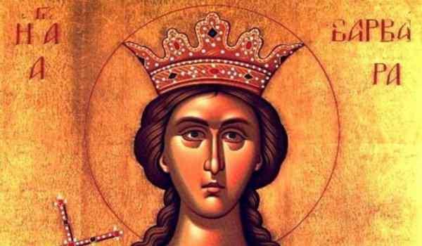 Молитва Варваре Великомученице: от внезапной смерти, о замужестве, о детях
