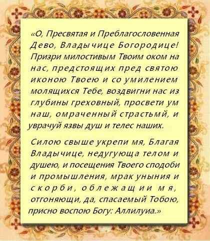 Молитва пред иконой Божией Матери Взыскание погибших: о исцеления от болезней, в защите, текст православной молитвы