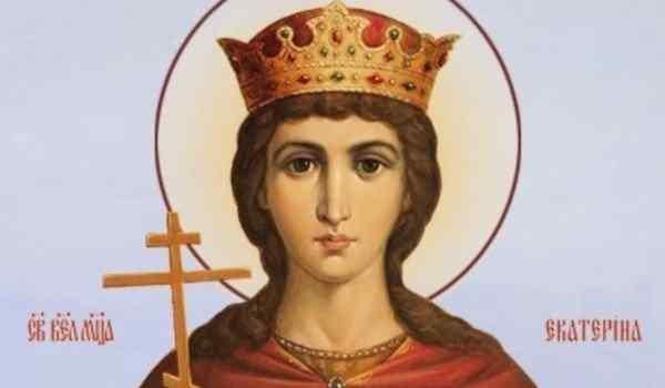 Молитва Екатерине Великомученице: в чем помогает, о замужестве, в родах